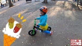 あいちゃんキッズバイクに乗ってどんぐり拾い D-Bike KIX
