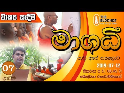 Maagadhi - මාගධී (පාලි අපේ තක්ෂලාව) | 2019-07-12 | 8.45 PM