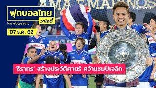 โก๋อุ้ม ทำได้!! สร้างประวัติศาตร์ คว้าแชมป์เจลีก ได้สำเร็จ l ฟุตบอลไทยวาไรตี้ 7-12-62