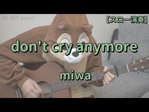 【ゆっくり演奏】don't cry anymore/miwa/ギターコード