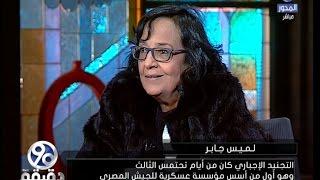بالفيديو.. لميس جابر: التجنيد الإجباري من أيام خوفو.. وقطر