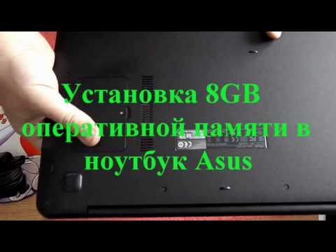 Установка 8GB оперативной памяти в ноутбук Asus