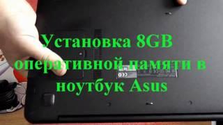 видео Замена и добавление оперативной памяти в ноутбук