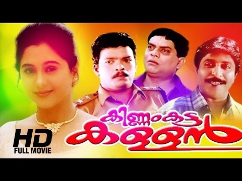 kinnam katta kallan malayalam full movie evergreen malayalam full movie malayalam film movie full movie feature films cinema kerala hd middle trending trailors teaser promo video   malayalam film movie full movie feature films cinema kerala hd middle trending trailors teaser promo video