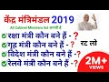 मोदी मंत्रीमंडल 2019//All New cabinet ministers 2019 in hindi//Current affair 2019//Current affair