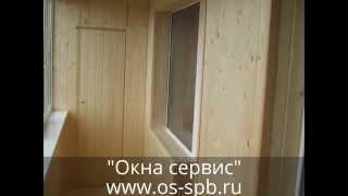 Обшивка и утепление балконов и лоджий в Санкт-Петербурге(Внутренняя отделка и внешняя обшивка балконов, лоджий в СПб под ключ от компании