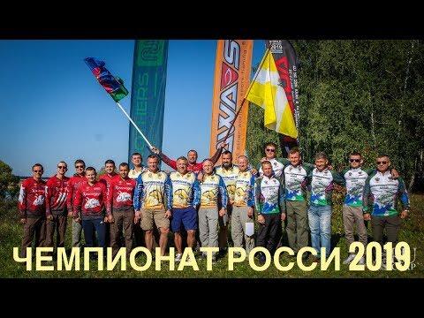 Чемпионат России по ловле карпа 2019