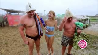 ''Острый репортаж'' с Аллой Михеевой - Фестиваль русской бани в Суздале
