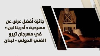 جائزة أفضل عرض عن مسرحية «أدرينالين» في مهرجان تيرو الفني الدولي - لبنان