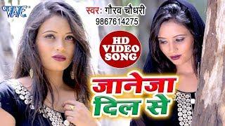 आ गया Gaurav Choudhary का नया हिट गाना विडियो 2019 - Jane Ja Dil Se - Bhojpuri Song