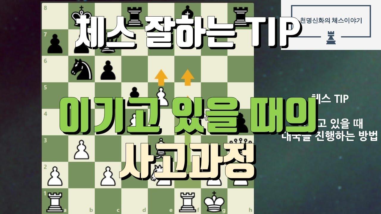 체스 초보자를 위한 체스 잘하는 꿀팁 | 이기고 있을 때 승리를 굳히는 방법