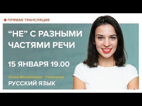 Русский язык | НЕ C разными частями речи