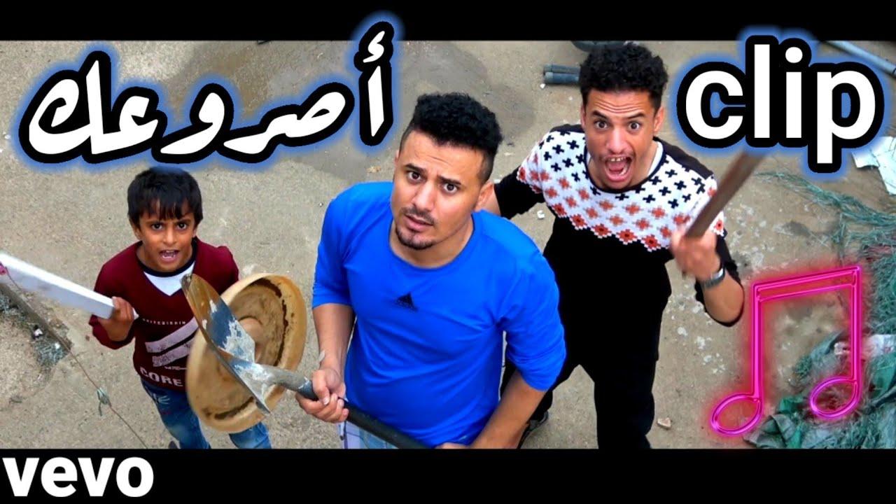 اصروعك - فيديو كليب - احمد الجيشي - video clip 2021