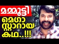 How MAMMOOTTY Become MEGASTAR Mammootty Mega stardom Journey