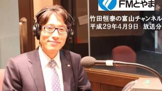 2017年4月9日 竹田恒泰の富山チャンネル 第41回 竹田恒泰 検索動画 30
