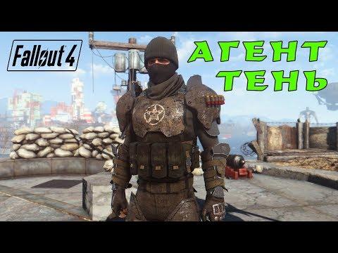Fallout 4: спецагент