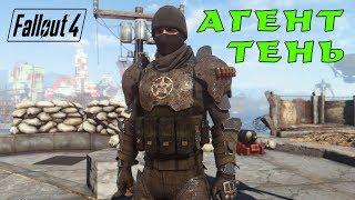 Fallout 4 спецагент ТЕНЬ - билд через скрытность, криты и V.A.T.S