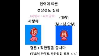 슈마] 석사논문 : 착한말 실험 보고서 (SM.USA,…