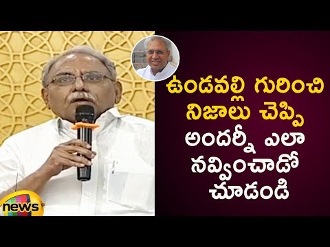 Congress MP KVP Ramachandra Rao Funny Comments On Undavalli Arun Kumar | YSR Book Launch Highlights