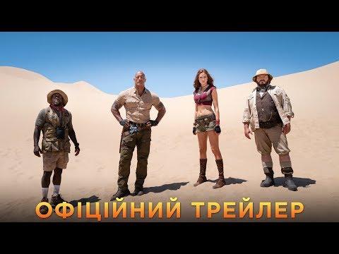 Джуманджі: Наступний рівень. Офіційний трейлер 1 (український)