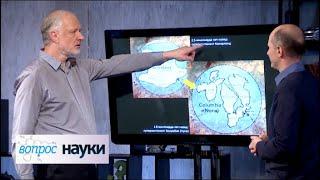 Бродячие континенты | Вопрос науки с Алексеем Семихатовым