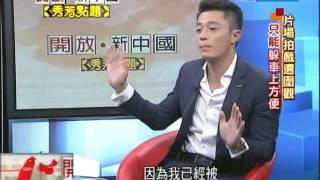 2014.10.04開放新中國/棄偶像光環 霍建華登陸十年磨演技