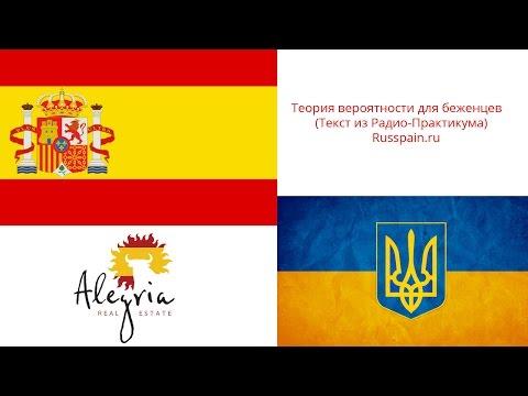 Беженцы из Украины в Испании