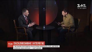"""""""Курт Волкер: """"Маємо розглядати високу ймовірність нової російської агресії"""""""""""