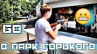Go в Парк Горького