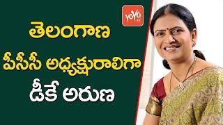 తెలంగాణ పీసీసీ అధ్యక్షురాలిగా డీకే అరుణ | DK Aruna Hopes For Telangana PCC Chief | YOYO TV Channel