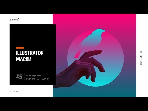 #5 Вектор на векторизацию - Как вырезать объект с фотографии в Illustrator