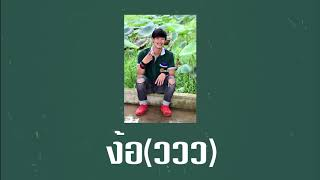 ง้อ(ววว)- KT Long Flowing | Cover by bigboyKD |