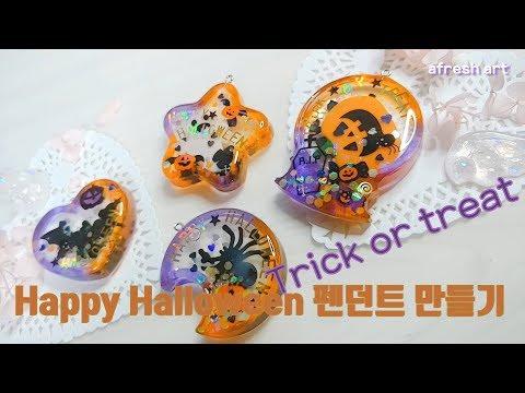 [레진아트]Halloween 펜던트 만들기ㅣ [eng]Watch Me resin レジン resin DIY ลีโอนาร์ด Регион