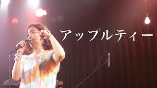 【LIVE】アップルティー/杏沙子