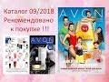 Каталог Avon 09/2018 - Рекомендовано к покупке !
