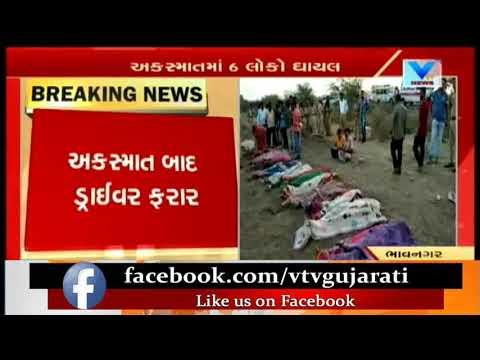 Bhavnagar: 19 dead, 6 injured after tractor overturns near Bhavnagar-Ahmedabad Highway | Vtv News