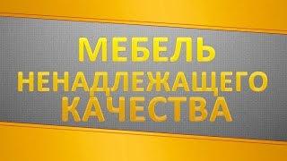 видео Купили некачественную мебель.avi