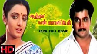 Aatha Naan Pass Ayittaen - Tamil Full Movie | Arjun | Shanthi | Venniradai moorthy | Superhit Movie