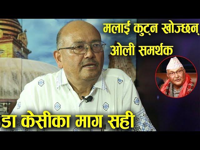 ??? ????? ????? ? ??????? ? Dr Surendra KC interview with Biswa Limbu |Mero Online TV|