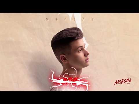 ФОГЕЛЬ - ПУЛЯ | Official Audio