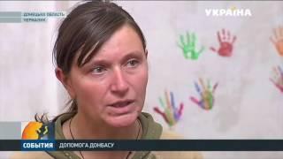 Допомогу від штабу Ріната Ахметова отримали чотириста жителів Чермалика