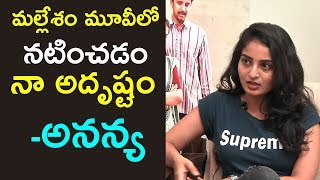 Heroine Ananya Interview About Mallesham Movie   Priyadarshi   Film Jalsa
