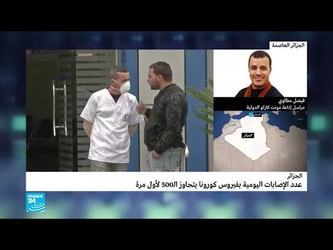 الجزائر..عدد الإصابات اليومية بفيروس كورونا يتجاوز الـ 500 لأول مرة  - 14:00-2020 / 7 / 15
