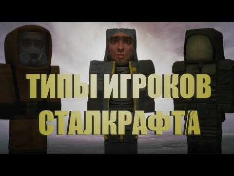 видео: [STALCRAFT] 5 типов игроков