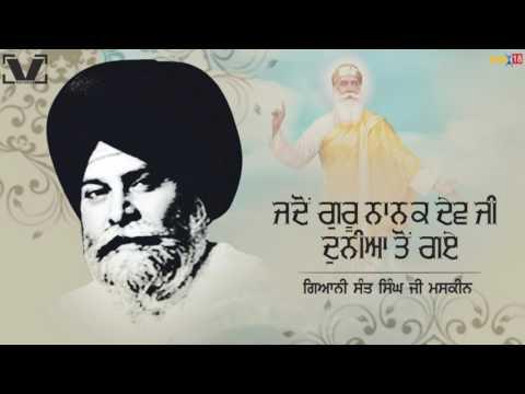 Katha Jado Guru Nanak Dev Ji Duniya Ton Gaye - Sant Maskeen Singh Ji | V Gurbani | New Katha 2017