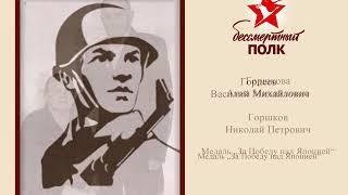 Пономаревцы - участники советско-японской войны