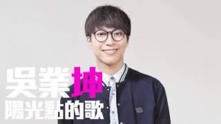 [JOY RICH] [新歌] 吳業坤 - 陽光點的歌(完整發行版)