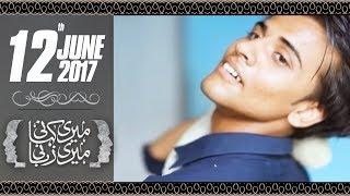Ramzan Mein Mehengayi | Meri Kahani Meri Zabani | SAMAA TV | 11 June 2017