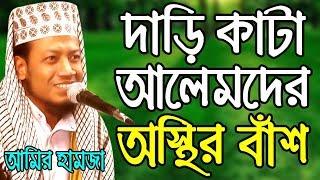 Download Video bangla waz Amir hamza 2018 waz mahfil bangla 2017 amir hamja new waz 2017 islamic waz bangla waj MP3 3GP MP4