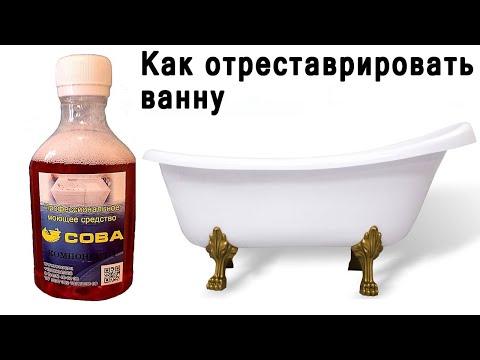 Как реставрировать ванну. Самый лучший способ.